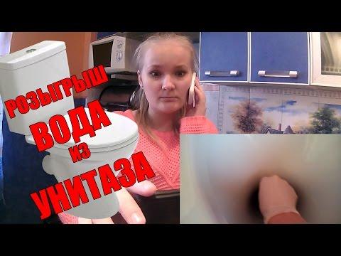 Розыгрыш ВОДА ИЗ УНИТАЗА (БпС) - Vimeou