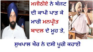what happen on the budget day in punjab vidhan sabha.