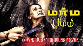 Hollywood Adventurous Thriller Movie | Marana bayam | Tamil dubbed Movie Full Hd Video
