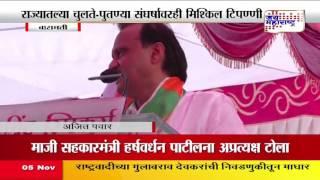 Ajit Powar Speech at Indapur