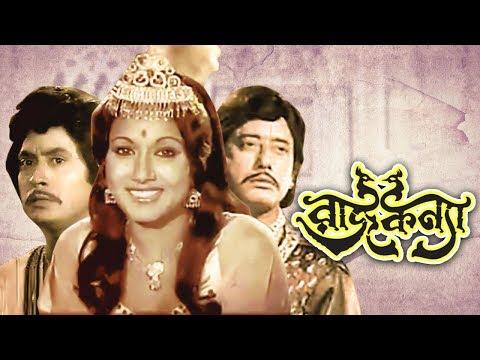 Xxx Mp4 রাজকন্যা Rajkonna Bangla Movie F Kabir Chowdhury Wasim Rozina 3gp Sex
