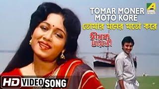 Tomar Moner Moto Kore | তোমার মণের মত করে | Hirak Jayanti - Aarti Mukherjee