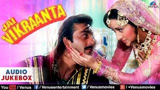 Jai Vikraanta Full Songs | Sanjay Dutt, Zeba Bakhtiar, Reema Lagoo, Amrish Puri | Audio Jukebox