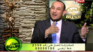الدين والحياة - ما هي قصة يوم عاشوراء - الشيخ رمضان عبد المعز - Aldeen wel hayah