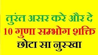 सम्भोग शक्ति को 10 गुणा बढ़ाये turant Sex Power badane ke ayurvedic gharelu tarika