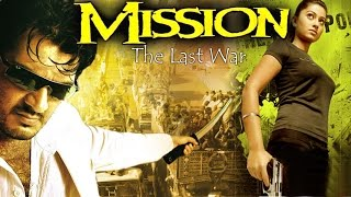 Mission – The Last War | Bollywood Action Movie | Imran  | Amrish Puri | Aruna Irani | Full HD