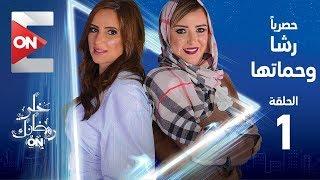 رشا وحماتها - رولين وعبير - الحلقة 1 الأولي | Rasha w 7amatha - Episode 1