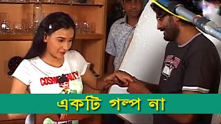 Ekti Golpo Naa | Upcoming Bengali Movie | Nigel Akkara | Sayani Datta