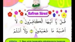 تحفيظ وتعليم القران الكريم للاطفال سورة الكافرون 109