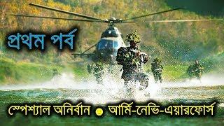 স্বশস্ত্র বাহিনী স্পেশাল অনির্বান | Bangladesh Armed Forces Anirban 2016 [Part-1]