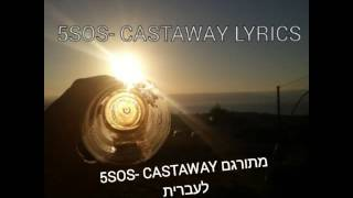 5  seconds of summer - castaway lyrics