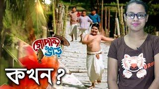 Gopal Bhar? Kobe? Kokhon?   Gopal Bhar   Star Jalsha   Chirkut Infinity