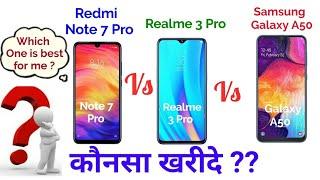 Redmi Note 7 Pro vs Realme 3 Pro vs Samsung galaxy A50, Camera , battery Processor, Gaming, In Hindi