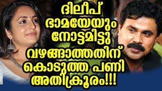 ദിലീപ് ഭാമയെ പണിയാൻ അമേരിക്കയിൽ പോയി | Dileep | Bhama | Sexual Abuse | Latest News
