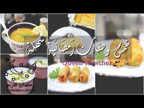 خمس وصفات رمضانية سهلة مع Queen kawther