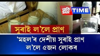 Toxic local spirit kills 5 people in Assam tea estate