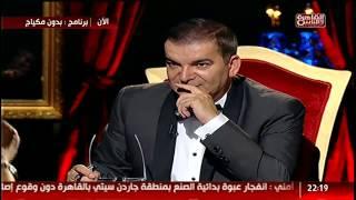 #حلمي_بكر : سعد الصغير و شعبولا الاتنين ابلغ عنهم البوليس فى #بدون_مكياج