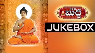 Gauthama Buddha Telugu Movie Songs Jukebox || Suman, Parvathi Melton