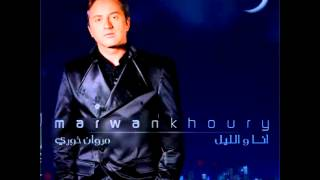 Marwan Khoury ... Ana wl Leil | مروان خوري ... أنا و الليل