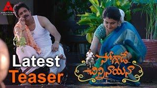 Soggade Chinni Nayana Telugu Movie Latest Teaser || Nagarjuna, Ramya Krishnan, Lavanya Tripathi
