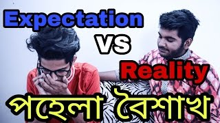 Bangla Funny Video | পহেলা বৈশাখ | Expectation Vs Reality | New funny video 2017 | The Ajaira LTD