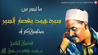 القرآن الكريم الشيخ محمد رفعت يصل لطبقة عجيبة جدا مع تلاوة مبهرة من سورة هود وقصار السور  . جودة ممت