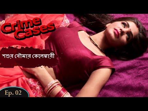 Xxx Mp4 Crime Cases Bengali ক্রাইম কেসস Ep 02 শশুর বৌমার কেলেঙ্কারী Rishton Ka Sauda 28th Dec 39 18 3gp Sex