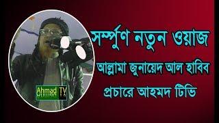 New Waz Mahfil Maulana Junaid Al Habib  আল্লামা জুনায়েদ আল হাবিব বাংলা ওয়াজ 2018