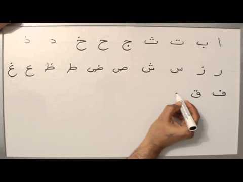 L'arabe de A à Z - les lettres de l'alphabet # 2
