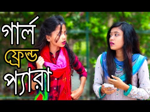 Xxx Mp4 গার্ল ফ্রেন্ড প্যারা Girl Friend Pera New Bangla Funny Video 2018 MojaMasti New Video 2018 3gp Sex