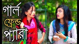 গার্ল ফ্রেন্ড প্যারা | Girl Friend Pera | New Bangla Funny Video 2018 |  MojaMasti New Video 2018