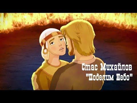 Стас Михайлов - Поделим Небо.New.2018.