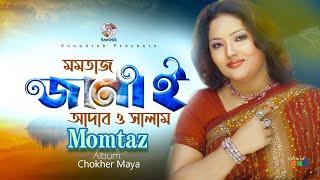 Momtaz - Janaiya Gelam | Chokher Maya | Soundtek