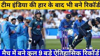 टीम इंडिया की हार के बाद भी रोहित, धवन और धोनी ने बनाये ऐतिहासिक रिकॉर्ड, मैच में बने कुल 9 रिकॉर्ड