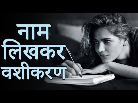 Xxx Mp4 Name Se Vash Me Karne Ka Mantra Totke Upay In Hindi One Call Get Solution 91 9784226341 3gp Sex