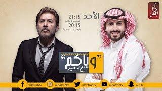 وياكم مع سعيد ، الموسم الثاني الحلقة 02 | عابد فهد