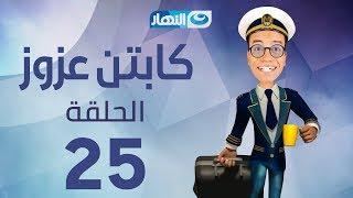 Captain Azzouz Series - Episode 25 | مسلسل الكابتن عزوز - الحلقة 25 الخامسة  والعشرون