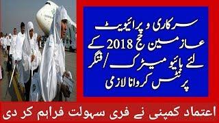 Update news about bio matrix Hajjh 2018 on islamic lab tv 2018. Updates news about hajj.