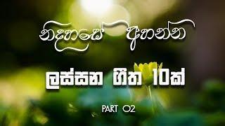 Beautiful 10 Sinhala Classic Songs - Old Songs - TOP 10   || Jukebox || Part 02 || MUSIC HUB SL ||