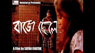 Baje Chele || Bengali Short Film 2017 || Reinforce || Sayan Ghatak