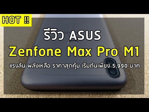 Xxx Mp4 รีวิว Asus Zenfone Max Pro M1 แรงเร็ว พลังล้น จัดเต็มทุกฟังก์ชั่น 3gp Sex