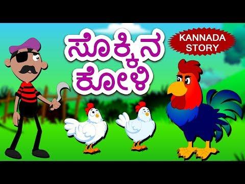 Xxx Mp4 Kannada Moral Stories For Kids ಸೊಕ್ಕಿನ ಕೋಳಿ Kannada Stories Kannada Fairy Tales Koo Koo TV 3gp Sex