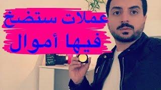 سعودي : العملات التي ستضخ لها الأموال في الحركة القادمة
