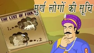 Akbar Birbal Ki Kahani | The List Of Fools | मुर्ख लोगों की सूचि | Kids Hindi Story