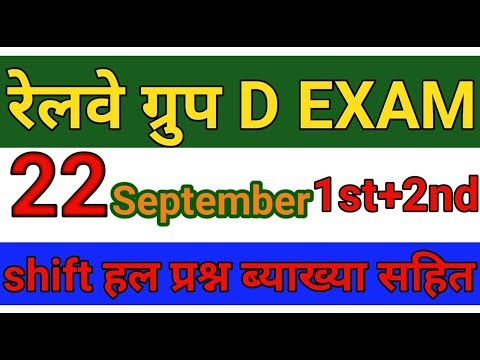 Xxx Mp4 RRB Group D EXAM 22 09 2018 SOLVED PAPER Railway Group D 22 September EXAM Paper Analysis 3gp Sex