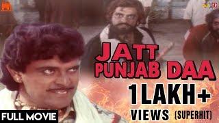 Jatt Punjab Daa - Full Punjabi Movie 2017 | Yograj Singh & Amar Noorie | Latest Punjabi Movies 2017