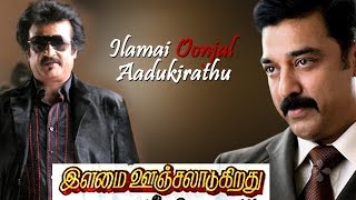 tamil full movie   ilamai Oonjal Aadukirathu