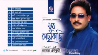 Khub Kachakachi - Beest of Hassan Chowdhury - Full Audio Album