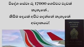 විදේශ සේවා රු 17000 ගෙව්වට වැඩක් නැහැනේ - No claim insurance from srilanka insurance