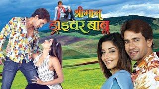 Shrimaan Driver Babu [ Full Length Bhojpuri Video Songs Jukebox ] Nirahua & Monalisa